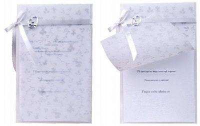 Zaproszenia PartyDeco - Zaproszenie na Ślub symbol ZP15 01 400x253